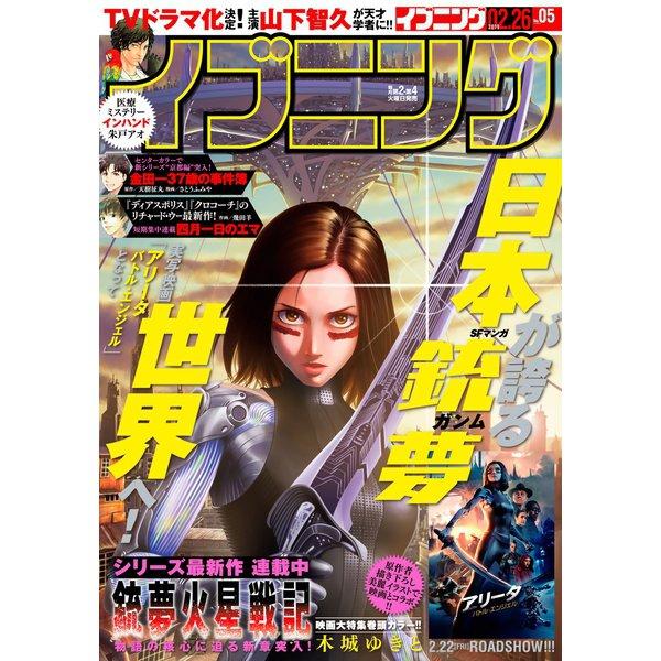 イブニング 2019年5号 (2019年2月12日発売)(講談社) [電子書籍]