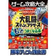 100%ムックシリーズ ゲーム攻略大全 Vol.14(晋遊舎) [電子書籍]