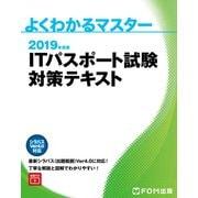 よくわかるマスター 2019年度版 ITパスポート試験 対策テキスト(FOM出版) [電子書籍]