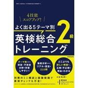 【音声DL付】よく出る5テーマ別 英検(R )総合トレーニング2級(三修社) [電子書籍]