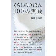 くらしのきほん 100の実践(マガジンハウス) [電子書籍]