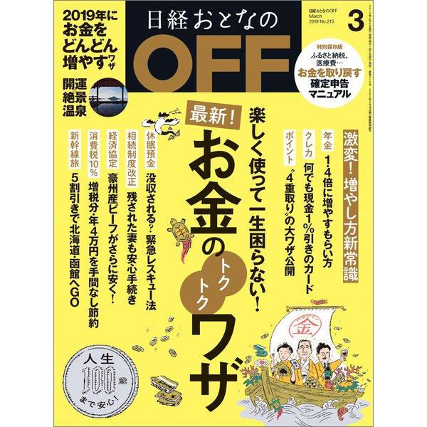 日経おとなのOFF 2019年3月号(日経BP社) [電子書籍]
