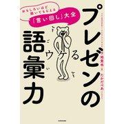 プレゼンの語彙力 おもしろいほど聞いてもらえる「言い回し」大全(KADOKAWA) [電子書籍]