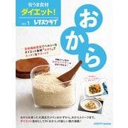 安うま食材ダイエット!vol.1 おから(KADOKAWA) [電子書籍]