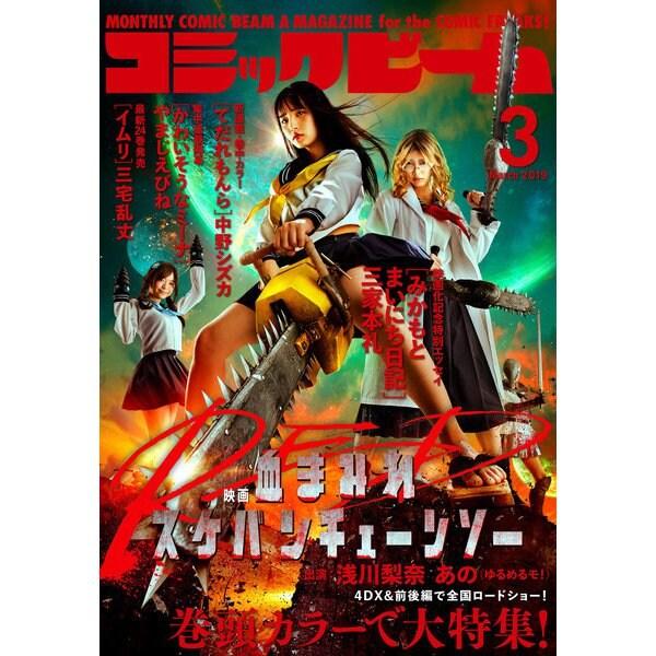 月刊コミックビーム 2019年3月号(KADOKAWA) [電子書籍]