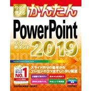 今すぐ使えるかんたん PowerPoint 2019(技術評論社) [電子書籍]