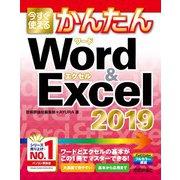 今すぐ使えるかんたん Word & Excel 2019(技術評論社) [電子書籍]