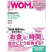日経ウーマン 2019年3月号(日経BP社) [電子書籍]