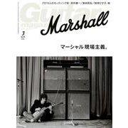 ギター・マガジン 2019年3月号(リットーミュージック) [電子書籍]