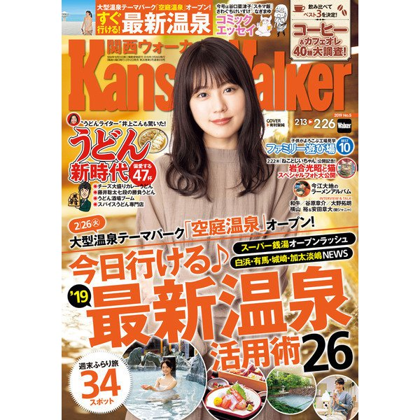 KansaiWalker関西ウォーカー 2019 No.5(KADOKAWA) [電子書籍]