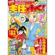 主任がゆく!スペシャル Vol.131(ぶんか社) [電子書籍]