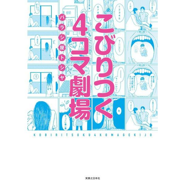 こびりつく4コマ劇場 (実業之日本社) [電子書籍]