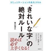 きれいな字 の絶対ルール(日経BP社) [電子書籍]