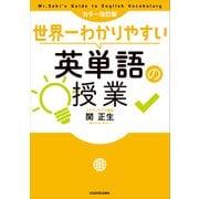 カラー改訂版 世界一わかりやすい英単語の授業(KADOKAWA) [電子書籍]