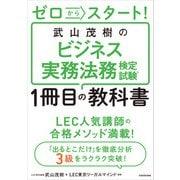ゼロからスタート! 武山茂樹のビジネス実務法務検定試験1冊目の教科書(KADOKAWA) [電子書籍]