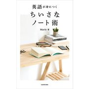 英語が身につく ちいさなノート術(KADOKAWA) [電子書籍]