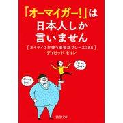 「オーマイガー!」は日本人しか言いません ネイティブが使う英会話フレーズ388(PHP研究所) [電子書籍]