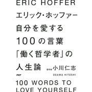 エリック・ホッファー 自分を愛する100の言葉 「働く哲学者」の人生論(PHP研究所) [電子書籍]