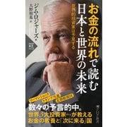 お金の流れで読む 日本と世界の未来 世界的投資家は予見する(PHP研究所) [電子書籍]