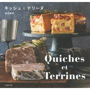 Quiches et Terrines キッシュとテリーヌ(池田書店)(PHP研究所) [電子書籍]