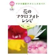 花のマクロフォトレシピ(玄光社) [電子書籍]