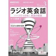 NHKラジオ ラジオ英会話 2019年3月号(NHK出版) [電子書籍]
