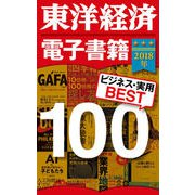 東洋経済 電子書籍ベスト100 2018年版(東洋経済新報社) [電子書籍]