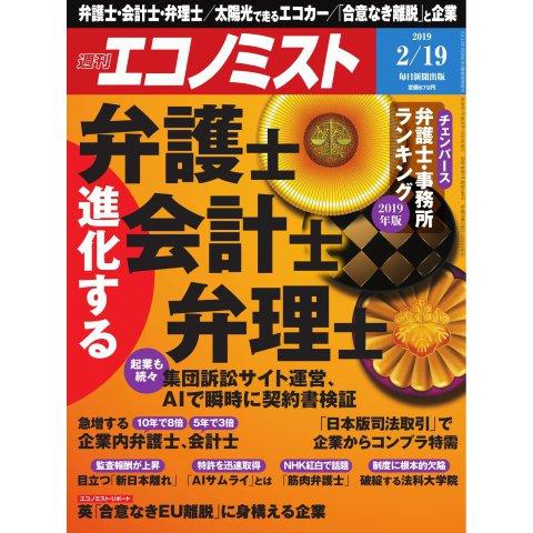 エコノミスト 2019年02月19日号(毎日新聞出版) [電子書籍]