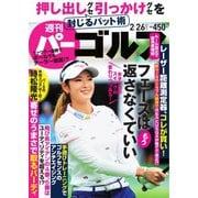 週刊 パーゴルフ 2019/2/26号(グローバルゴルフメディアグループ) [電子書籍]