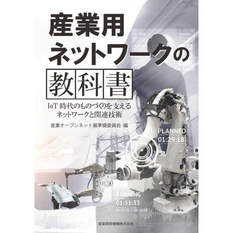 産業用ネットワークの教科書~IoT時代のものづくりを支えるネットワークと関連技術(産業開発機構) [電子書籍]