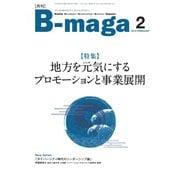 B-maga 2019年2月号(サテマガ・ビー・アイ) [電子書籍]