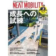 NEXT MOBILITY(ネクスト モビリティ) Vol.8(ジェイツ・コンプレックス) [電子書籍]
