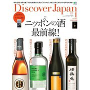 Discover Japan 2018年1月号(ディスカバー・ジャパン) [電子書籍]