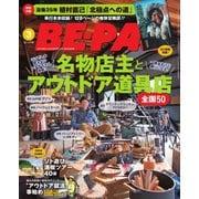 BE-PAL(ビーパル) 2019年3月号(小学館) [電子書籍]