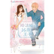 婚活姫と16歳の王子(小学館) [電子書籍]