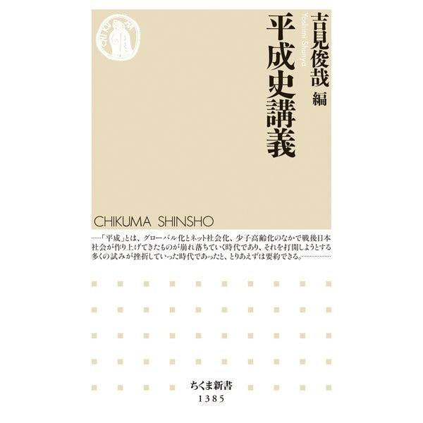 平成史講義(筑摩書房) [電子書籍]
