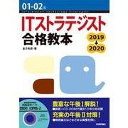 01-02年 ITストラテジスト合格教本(技術評論社) [電子書籍]