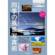 色と構図で風景をアートに変える 四季の風景写真術(インプレス) [電子書籍]