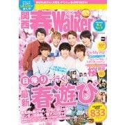 関西春Walker 2019(KADOKAWA) [電子書籍]