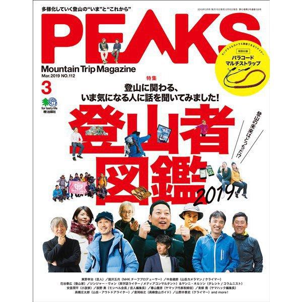 PEAKS 2019年3月号 No.112(エイ出版社) [電子書籍]