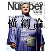 Number(ナンバー)972号(文藝春秋) [電子書籍]
