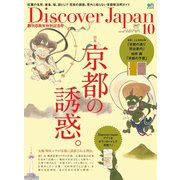 Discover Japan 2017年10月号(ディスカバー・ジャパン) [電子書籍]