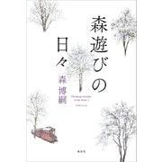 森遊びの日々(講談社) [電子書籍]