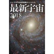 ハッブル宇宙望遠鏡がとらえた 最新宇宙2018(ブックブライト) [電子書籍]