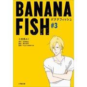 BANANA FISH #3(小学館) [電子書籍]