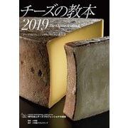 チーズの教本2019 ~「チーズプロフェッショナル」のための教科書~(小学館) [電子書籍]