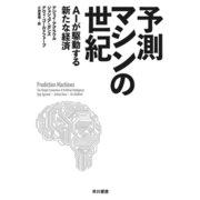 予測マシンの世紀 AIが駆動する新たな経済(早川書房) [電子書籍]
