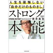 ストロング本能 人生を後悔しない「自分だけのものさし」(KADOKAWA) [電子書籍]