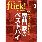 flick! 2019年3月号(エイ出版社) [電子書籍]