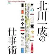 別冊Discover Japan シリーズ CREATORS 北川一成の仕事術(ディスカバー・ジャパン) [電子書籍]